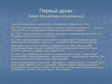 Медицинский в Каразинском