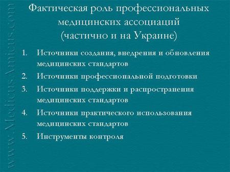 Программа национального стратегического планирования развития системы медицинских стандартов в Украине