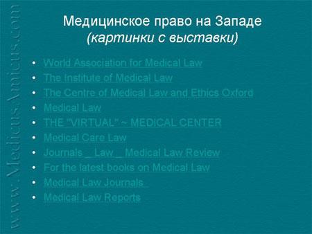 Медицинское право стран СНГ